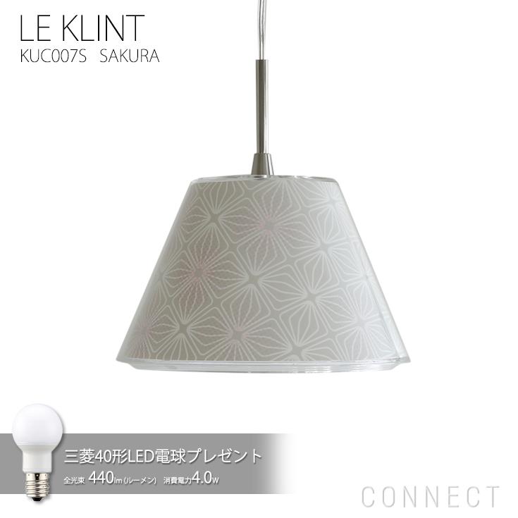 LE KLINT(レ・クリント)/ KUC007 (φ240mm)/ アンダーカバーペンダントS