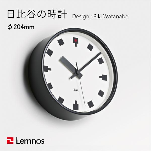 LEMNOS( レムノス ) / Riki clock( リキクロック ) 日比谷の時計 S φ204mm 掛け時計 掛時計【 送料無料 】
