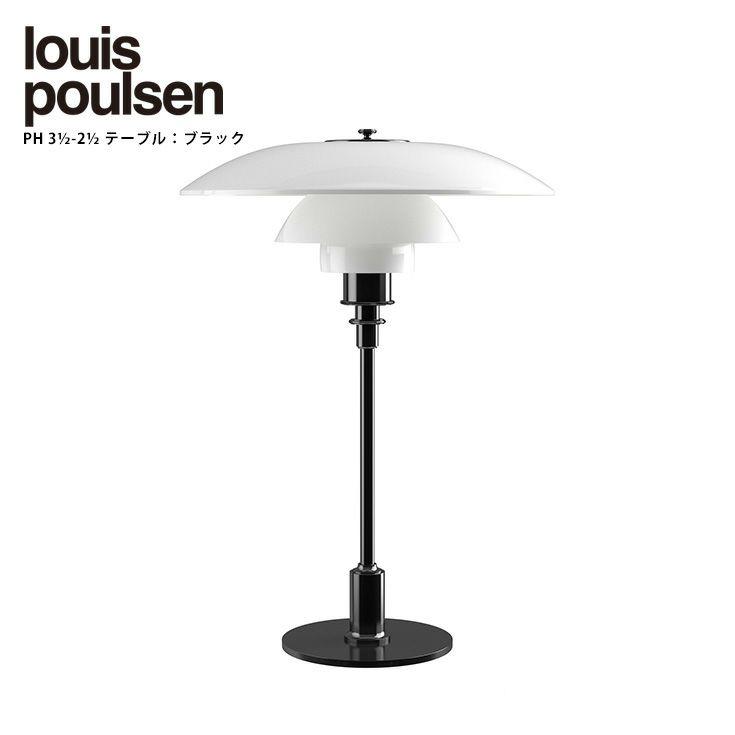 【正規販売店】【送料無料】louis poulsen(ルイスポールセン)/PH3 1/2-2 1/2 Table グラス ブラック・メタライズド