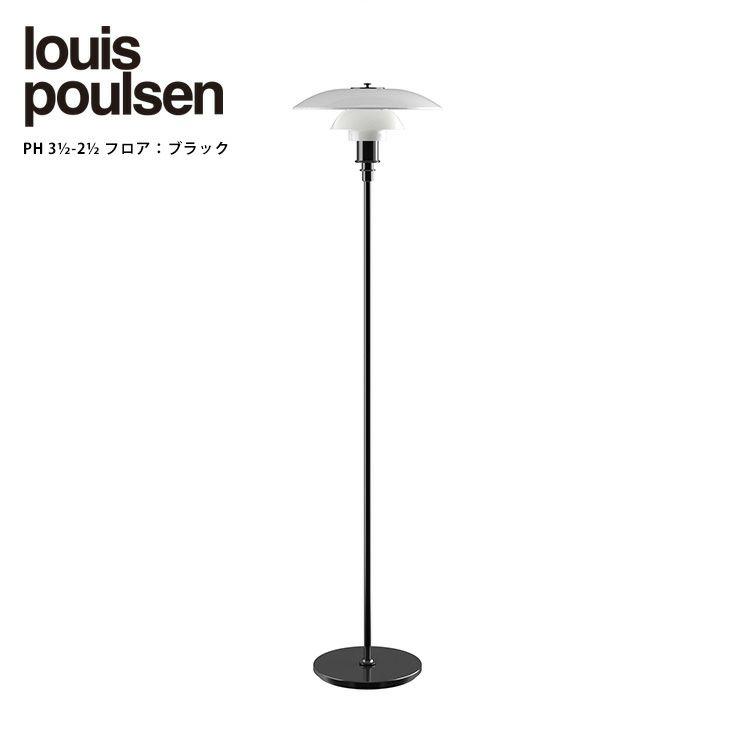 【正規販売店】【送料無料】louis poulsen(ルイスポールセン)/PH 3 1/2-2 1/2 Floor ブラック・メタライズド