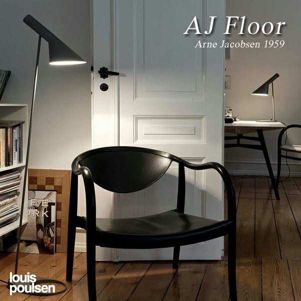 louis poulsen(ルイスポールセン)/AJ Floor(AJフロア)【正規販売店】【送料無料】【お取り寄せ商品】Arne Jacobsen(アルネ・ヤコブセン)デザイン北欧照明 インテリア照明 デザイナーズ照明