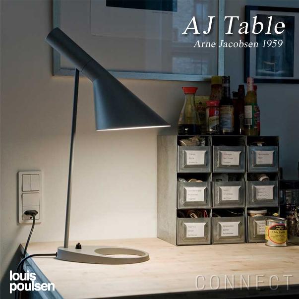 louis poulsen(ルイスポールセン) AJ Table