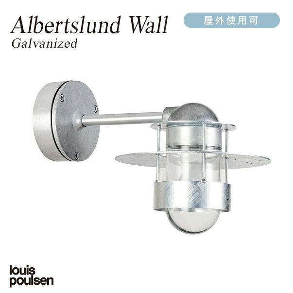 Albertslund 【正規販売店】【送料無料】louis Wall ウォール)/亜鉛メッキ (アルバスルン poulsen(ルイスポールセン)