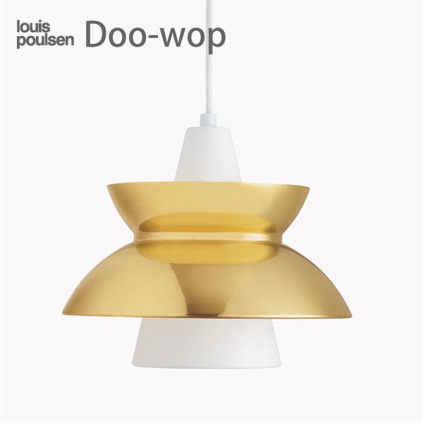 【正規販売店】【送料無料】louis poulsen(ルイスポールセン)Doo-Wop(ドゥーワップ)真鍮タイプ