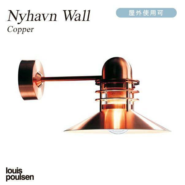 Nyhavn Wall louis poulsen(ルイスポールセン) ウォール)/銅 (ニューハウン
