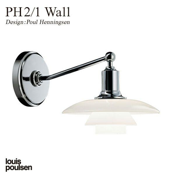 louis poulsen(ルイスポールセン) PH2/1 Wall
