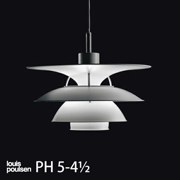 louis poulsen(ルイスポールセン) PH 5-4 1/2