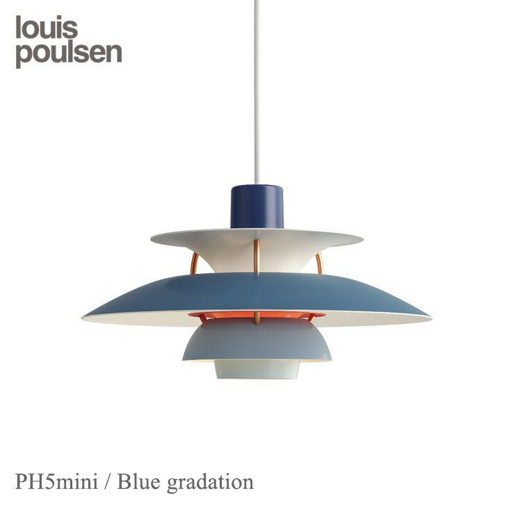 【正規販売店】【送料無料】louis poulsen ( ルイスポールセン ) PH5 MINI ブルー・グラデーション