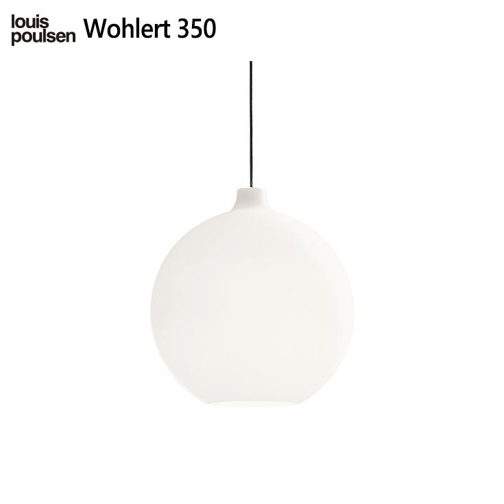 ) ルイスポールセン louis 【正規販売店】【送料無料】 poulsen ( Wohlert350(ウォラート350)