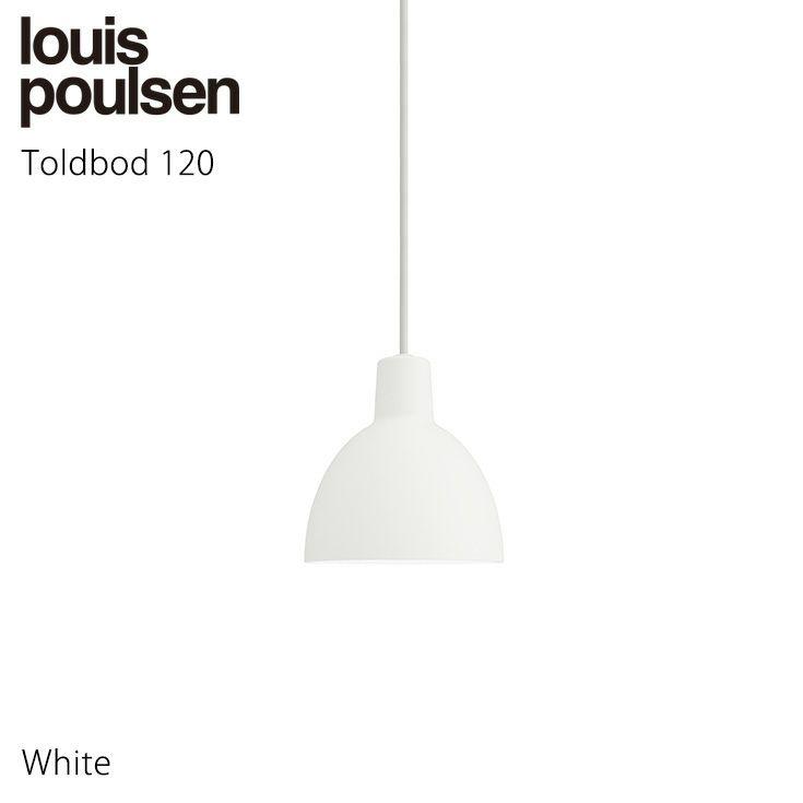 【正規販売店】【送料無料】louis poulsen(ルイスポールセン)Toldbod 120 ホワイト