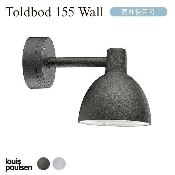 louis poulsen(ルイスポールセン) Toldbod 155 Wall (トルボー155ウォール)