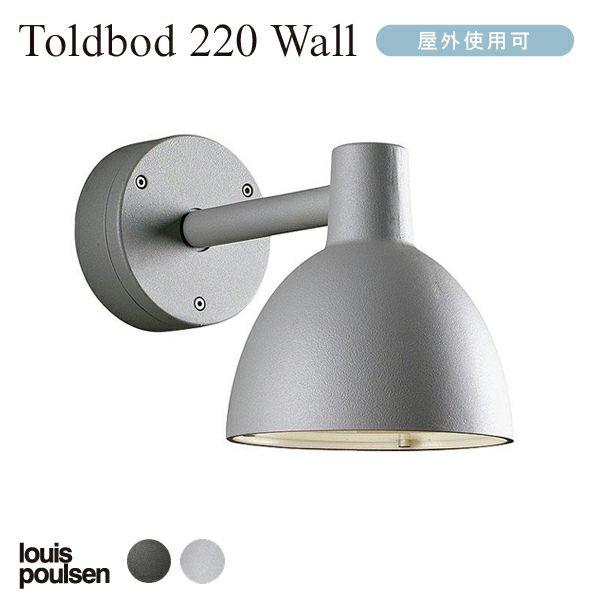 louis poulsen(ルイスポールセン) Toldbod 220 Wall (トルボー220ウォール)