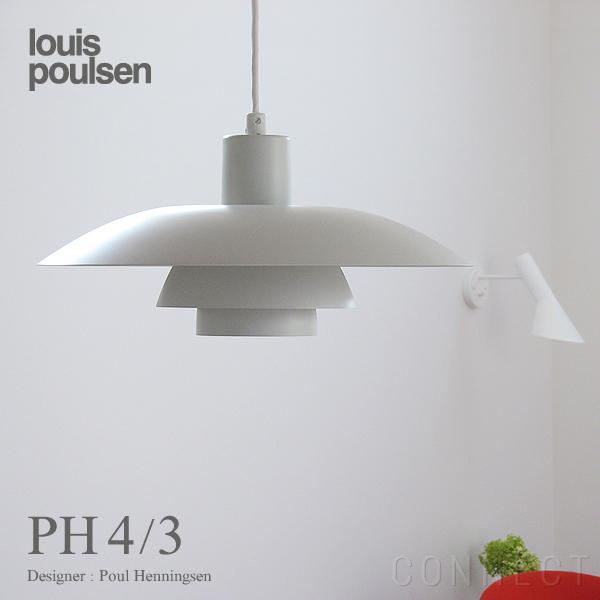 【正規販売店】【送料無料】louis poulsen(ルイスポールセン) PH 4/3