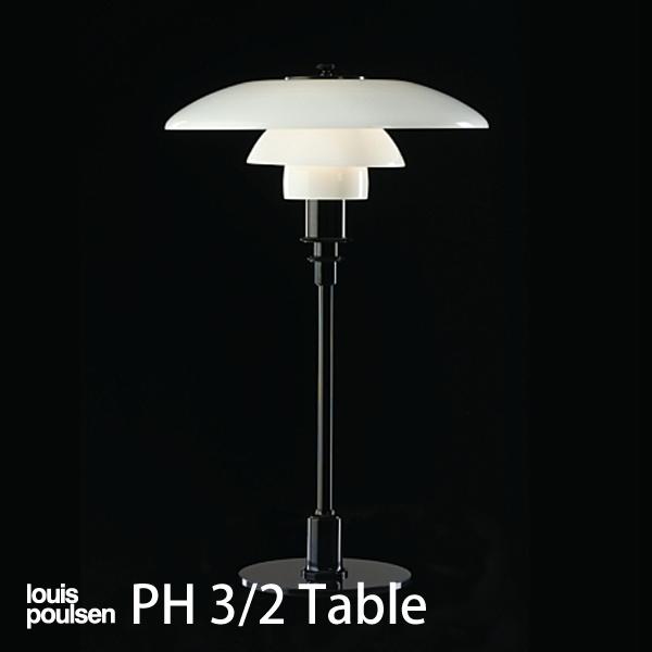 louis poulsen(ルイスポールセン) PH 3/2 Table ブラック・メタライズド