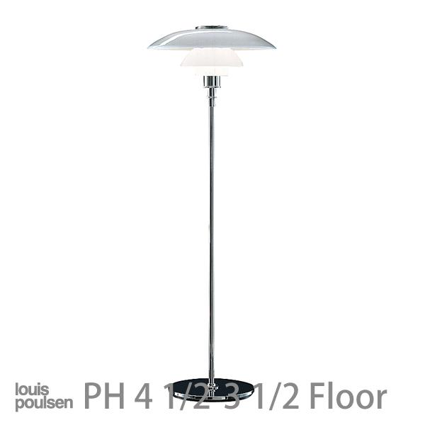 louis poulsen(ルイスポールセン) PH 4 1/2-3 1/2 Glass Floor