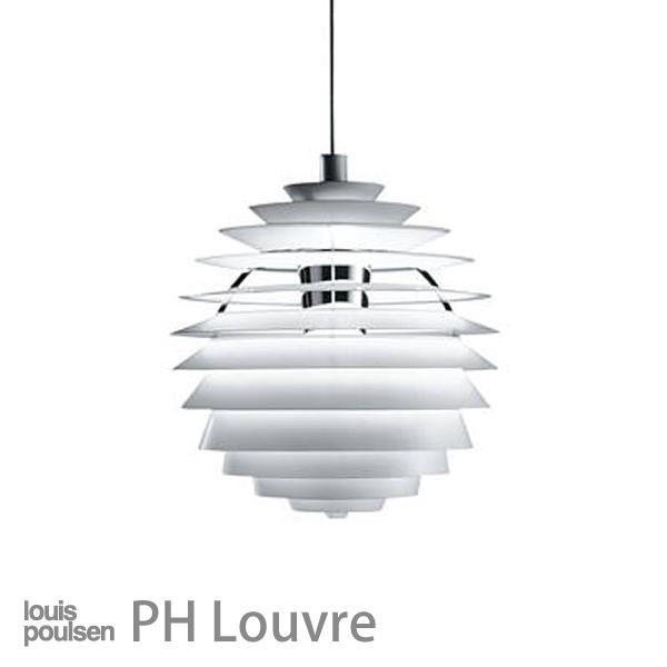 louis poulsen(ルイスポールセン)PH Louvre(PHルーヴル) LED 2700K
