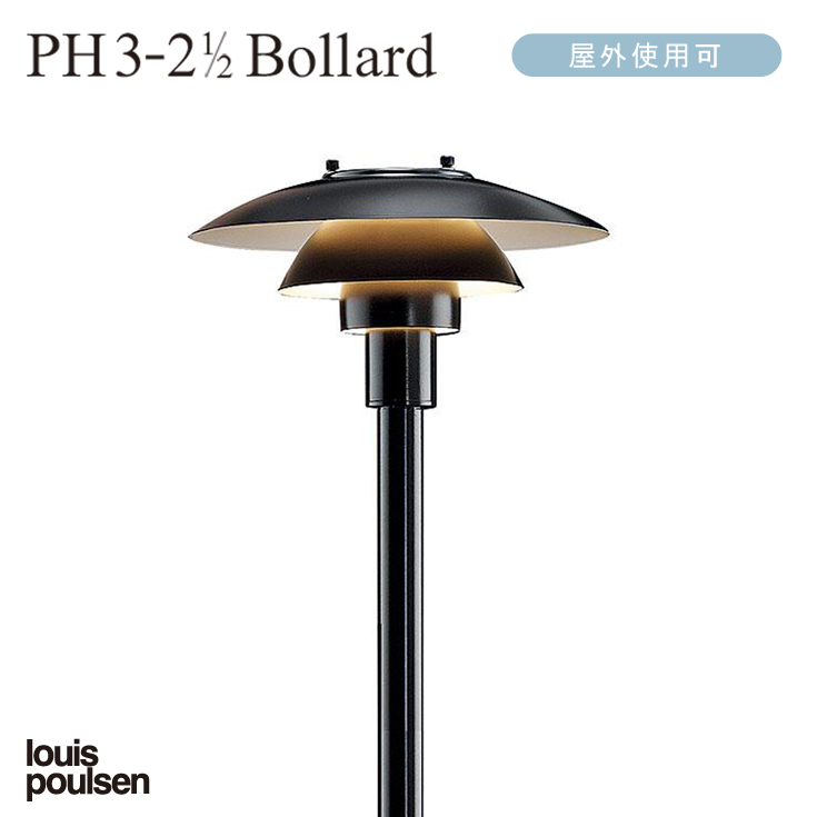 ルイスポールセン 毎週更新 Louis Poulsen Poul Henningsen ギフト プレゼント ご褒美 ポール ヘニングセン デザイン 正規販売店 1 送料無料 Bollard お取り寄せ商品 3-2 PH 2
