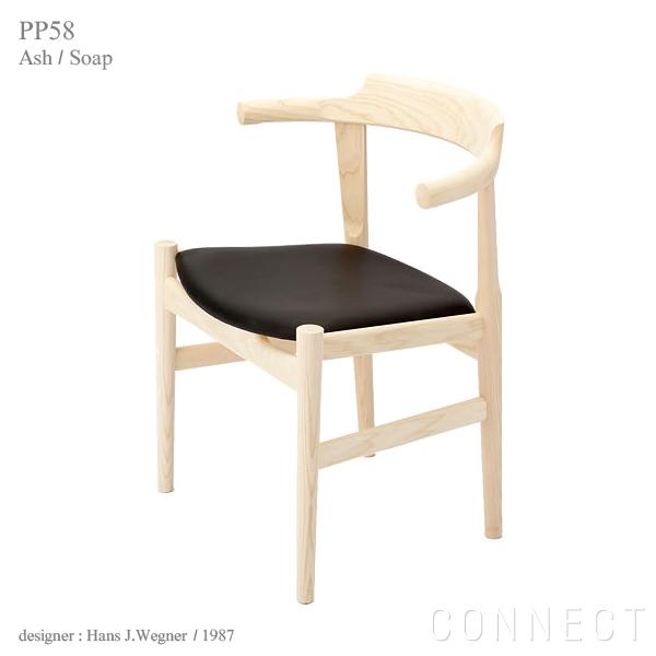 PP Mobler(PPモブラー)PP58 チェア 革張りアッシュ材・ソープフィニッシュダイニングチェア
