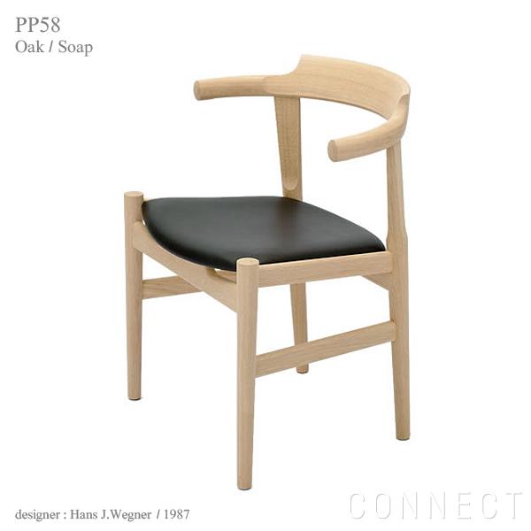 PP Mobler(PPモブラー)PP58 チェア 革張りオーク材・ソープフィニッシュダイニングチェア
