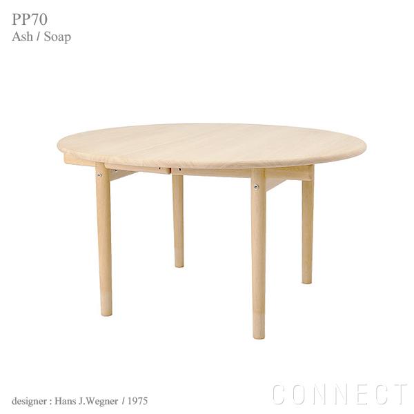 PP Mobler(PPモブラー)PP70 円形ダイニングテーブル エクステンション付きアッシュ材・ソープフィニッシュダイニングテーブル