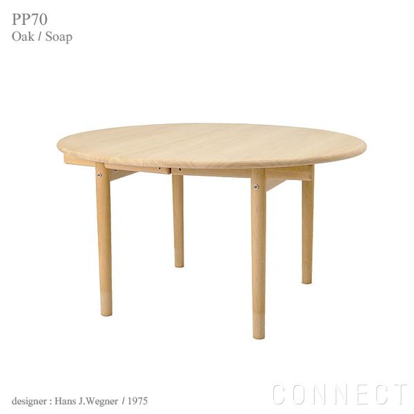 PP Mobler(PPモブラー)PP70 円形ダイニングテーブル エクステンション付きオーク材・ソープフィニッシュダイニングテーブル