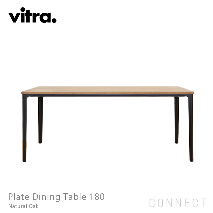 vitra(ヴィトラ) / Plate Dining Table(プレートダイニングテーブル)180 / ナチュラルオーク / 【脚:チョコレート】 北欧家具 テーブル