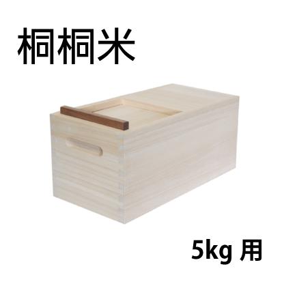 【福袋セール】 米びつ 桐 5kgタイプ桐桐米5kg(米びつ) 小泉誠デザイン虫が寄り付きにくい桐タイプ5kg, ツシ 2f2155fd