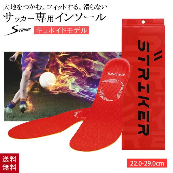 足 サッカー サポート ストライカー レボーテ レッド キュボイドモデル BMZ インソール 赤 XS 22cm 23cm M XL 24.5cm 人気の定番 26.5cm 25cm 23.5cm S スピード対応 全国送料無料 L 28cm 29cm 27.5cm 26cm