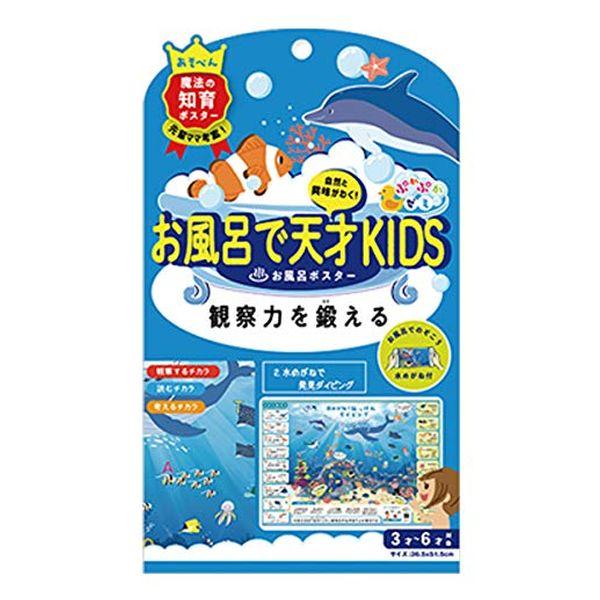 お風呂で天才キッズ 遊びながら学べる ぷかぷかゼミ お風呂ポスター 送料無料でお届けします 公式通販 水めがねで発見 ダイビング PKZ602 観察力を鍛える 教育 学習 学ぶ 話す 知育 浴育 遊ぶ