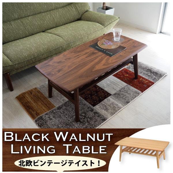 ウォールナットとオーク材選べる素材の北欧ビンテージ調リビングテーブル センターテーブル 棚付 4本足 ウレタン塗装仕上げ 100センチ abta oata wata