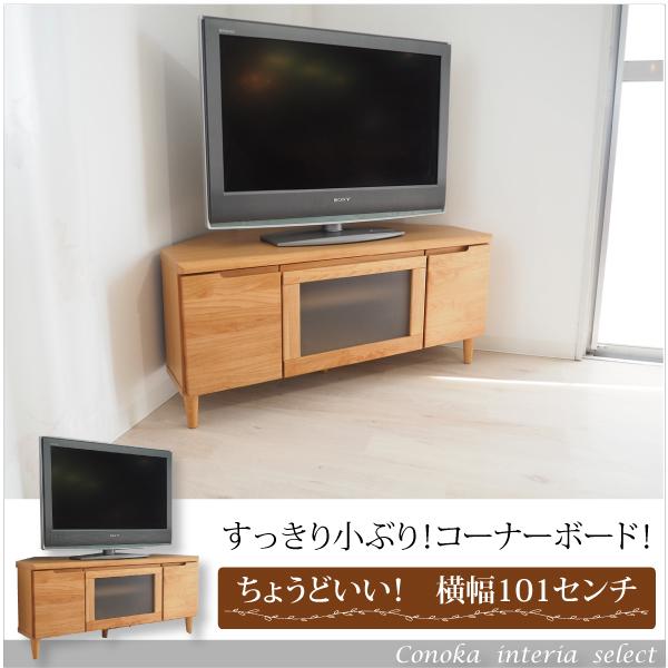天然木 コーナーTVボード ローボード 100センチ幅 脚付 アルダー材 無垢材 オイル塗装 完成品 セール abtv