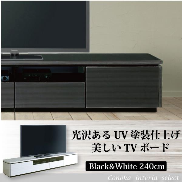 ホワイト&ブラック UV塗装 TVボード ローボード 240cm幅 コンセント付 rush motv datv whtv