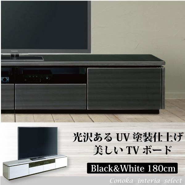 ホワイト&ブラック UV塗装 TVボード ローボード 180cm幅 コンセント付 rush motv datv whtv