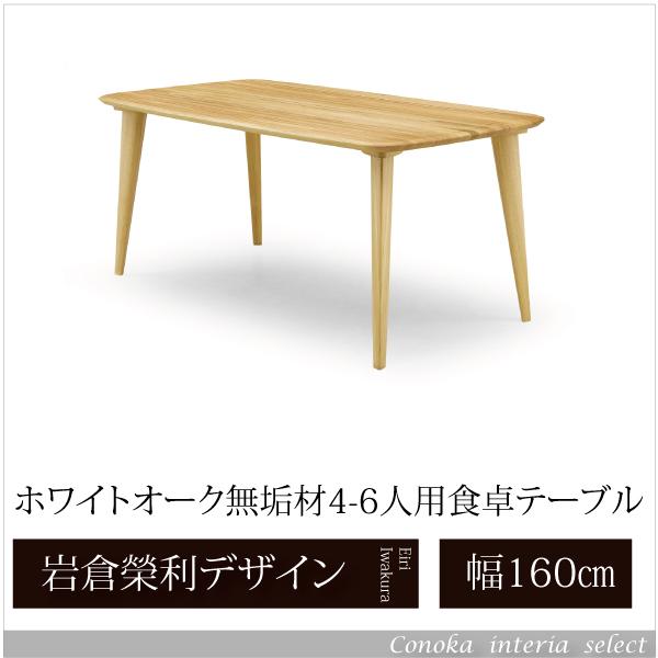 ホワイトオーク・食卓テーブル・ダイニングテーブル・5人掛・会議テーブル・160センチ・幅・北欧・おしゃれ・長机・岩倉榮利・Y-024・oadn・oata