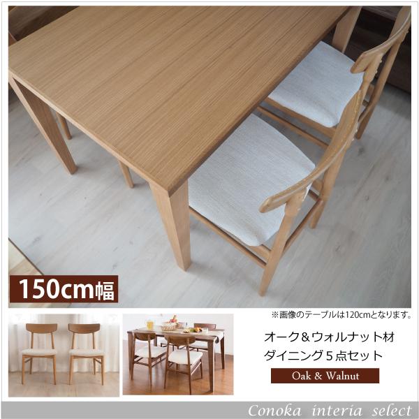 【送料無料!】すっきり北欧デザイン!ダイニング・5点セット・150・テーブル・4本脚・カバーリング・イス・食卓・オーク・ウォルナット・ナチュラル・tlds003・oadn・wadn