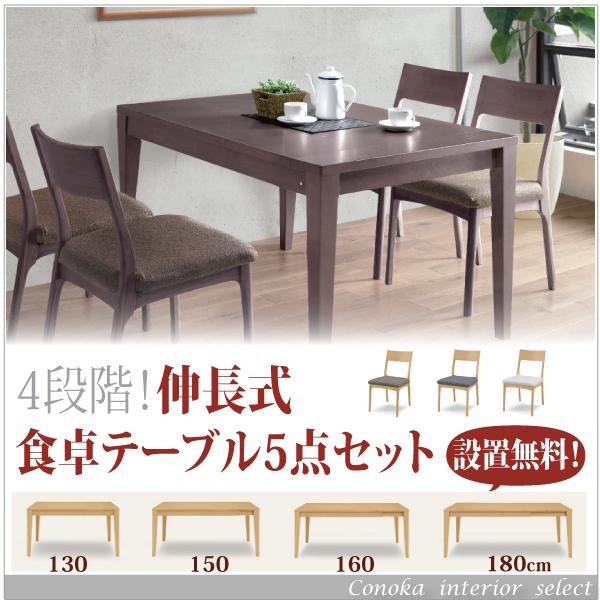 ダイニング・食卓・5点セット・4人用・食卓椅子・チェア・EKE・イーク・伸長式・130・150・160・180・ 開梱設置無料!・dadn・stsv