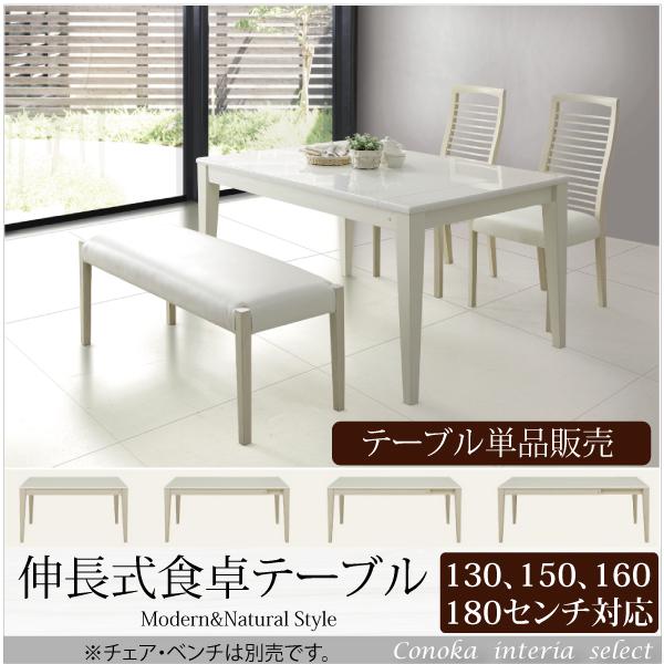 伸長式 ダイニングテーブル 130-180 ホワイト 白 UV塗装 ハイグロス エクステンション 食卓テーブル 単品 アビー ABBY modn whdn
