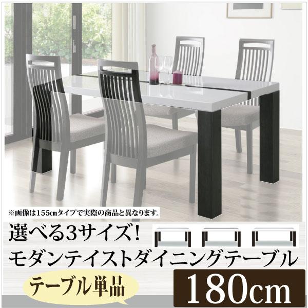 180 食卓テーブル 単品 ダイニングテーブル テーブル ホワイト&ブラック モノトーン UV塗装 光沢 4本脚 NEVAN whdn whta