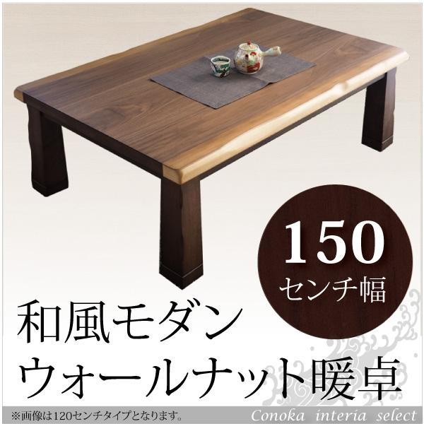 家具調こたつ 長方形 150cm幅 コタツ テーブル おしゃれ ウォールナット 省エネ 和モダン 木製 リビングテーブル 和室 wadt jata