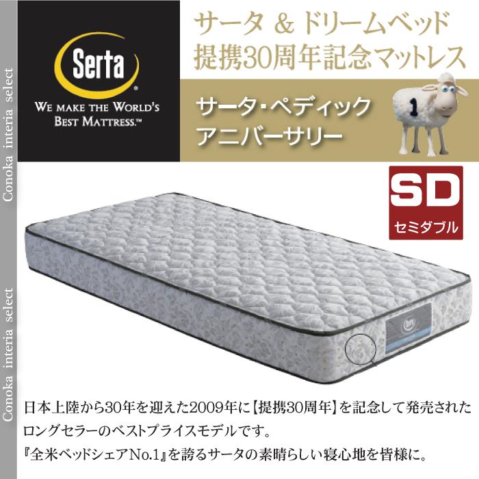 サータ ペディック36thアニバーサリー スタンダード セミダブル ポケットコイル 日本製 ドリームベッド メーカー保証付 sast
