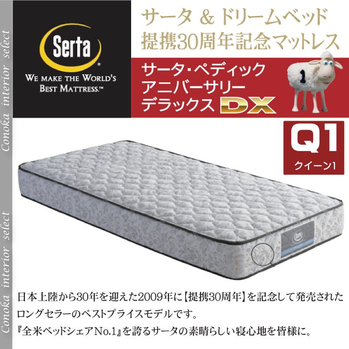 サータ ペディック36thアニバーサリー DX クイーン1 ワイドダブル ポケットコイル 日本製 ドリームベッド メーカー保証付 sadx