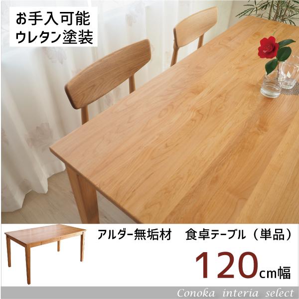 ダイニングテーブル テーブル 食卓テーブル 無垢 天然木 アルダー材 120cm 4人掛け ウレタン塗装 送料無料 引出付 abta abdn