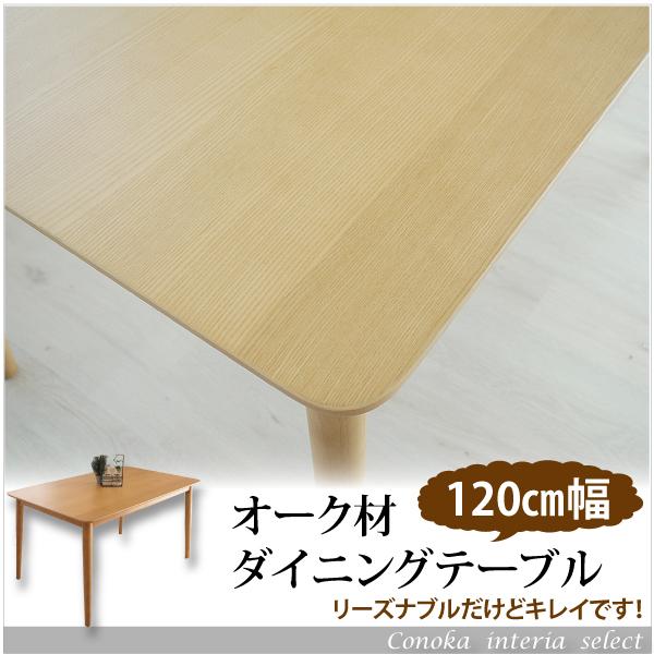 ダイニングテーブル 単品 120x75cm ダイニング シンプル オーク材 天然木 北欧 ナチュラル 新生活 4人用 食卓 送料無料 oata oadn