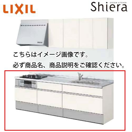 リクシル システムキッチン シエラ 下台のみ W180(3口コンロ) 壁付I型 スライドストッカー グループ3メーカー直送