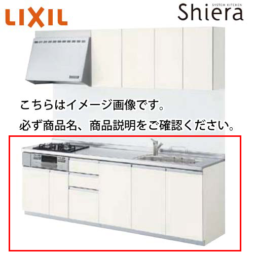 リクシル システムキッチン シエラ 下台のみ W195 壁付I型 開き扉 グループ2メーカー直送