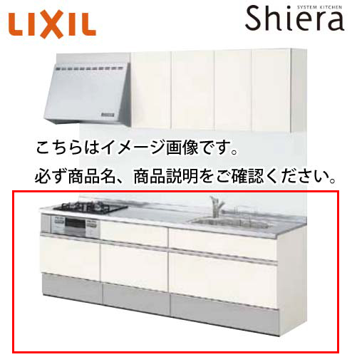 リクシル システムキッチン シエラ 下台のみ W195 壁付I型 スライドストッカー グループ3メーカー直送