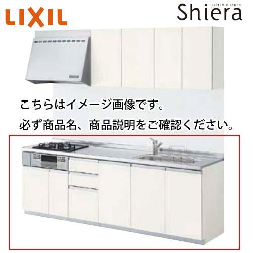 リクシル システムキッチン シエラ 下台のみ W255 壁付I型 開き扉 グループ1メーカー直送