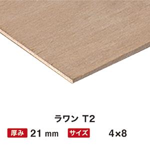 【地域限定商品】 ラワン T2 21mm 4×8