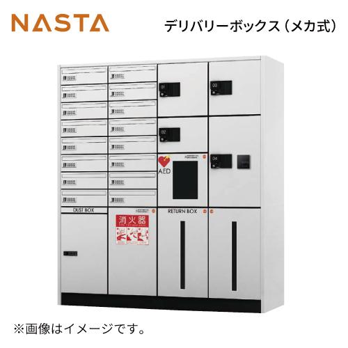 流行のアイテム メーカー直送 宅配ボックス KS-TLJ360-F1500-W ナスタ 永遠の定番 デリバリーボックス NASTA