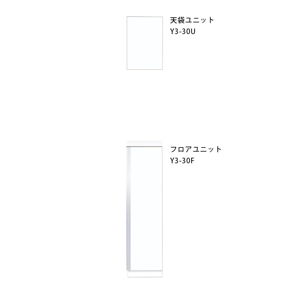 メーカー直送 【マイセット】玄関収納 Y3 2点組合わせタイプ 間口30cm 奥行36cm[Y3-30U**-Y3-30F**] 道幅4m未満配送不可